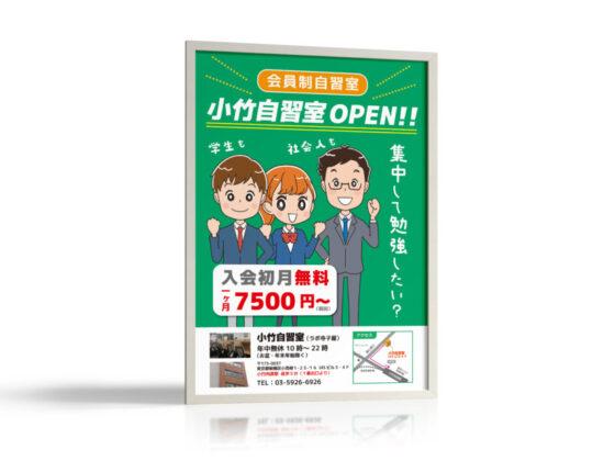 会員制自習室の駅貼りポスターデザイン