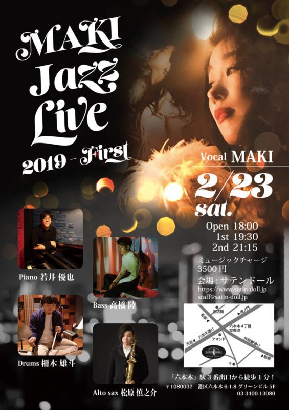 ジャズライブのポスター_A1サイズ