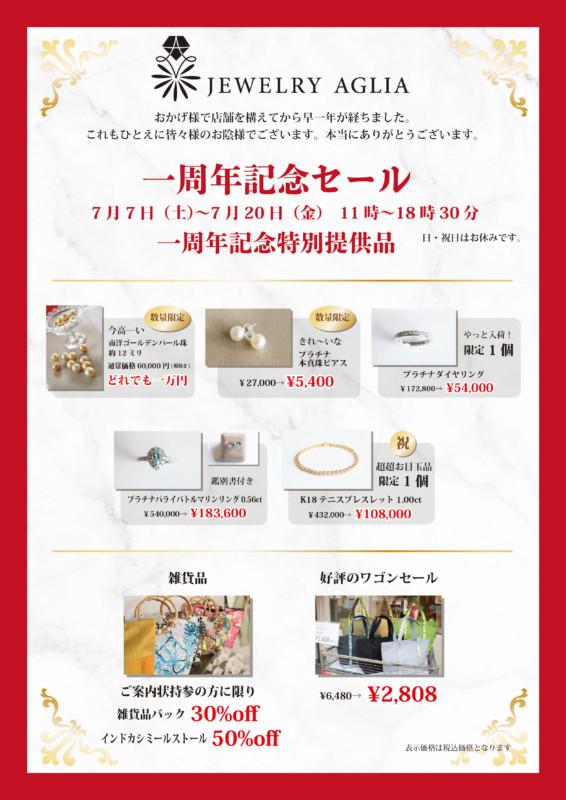 宝石専門店の一周年記念セールのチラシ_表_A4サイズ