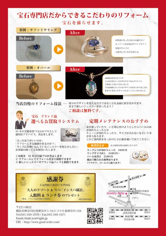 宝石専門店の一周年記念セールのチラシ_裏_A4サイズ