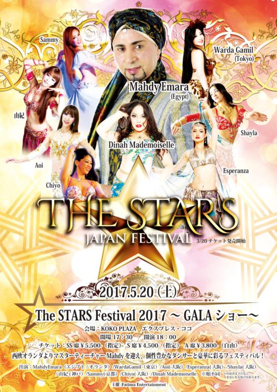 星をテーマにしたベリーダンスショーのフライヤー_A4サイズ_表