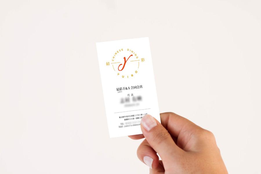 中華料理店などを経営する企業の名刺作成例