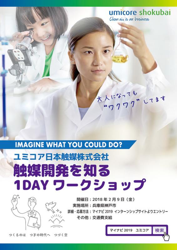 企業の1日ワークショップのポスター_A3サイズ
