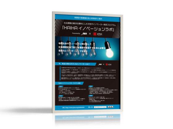 発想力とリーダーシップを学ぶイノベーションラボのポスターデザイン