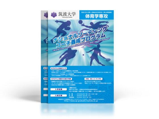 スポーツ界をリードするコーチ育成の大学プログラム(体育学専攻)のチラシデザイン