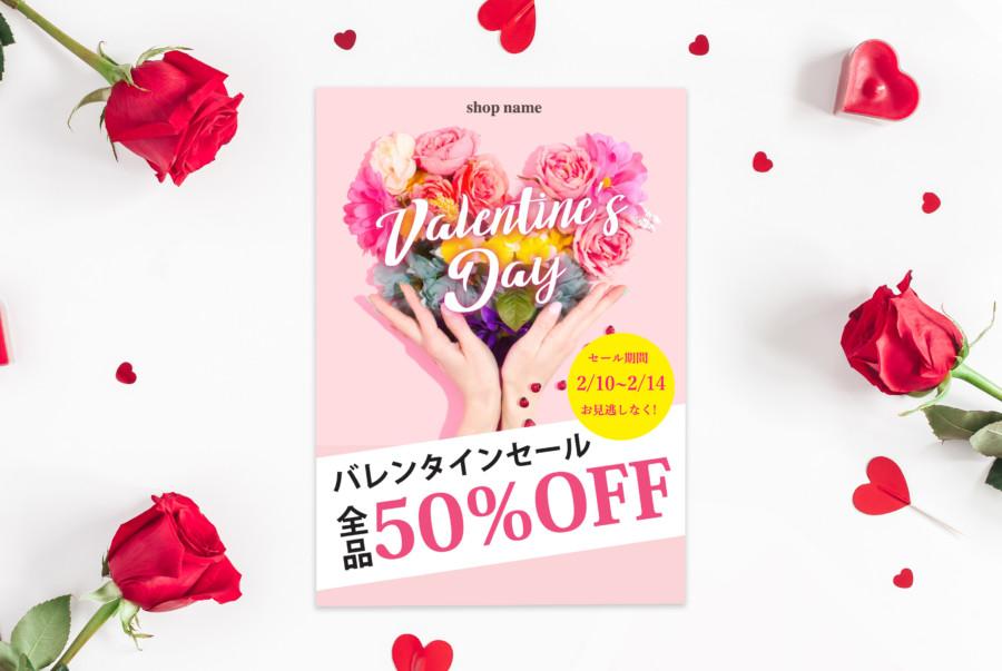 バレンタインセールの華やかな無料ポスター
