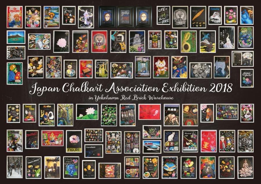チョークアートの展覧会のポスター_A2サイズ