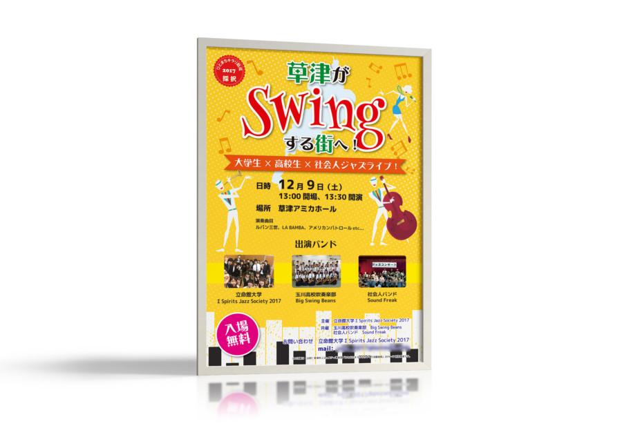 大学生×高校生×社会人ジャズライブイベントのポスターデザイン
