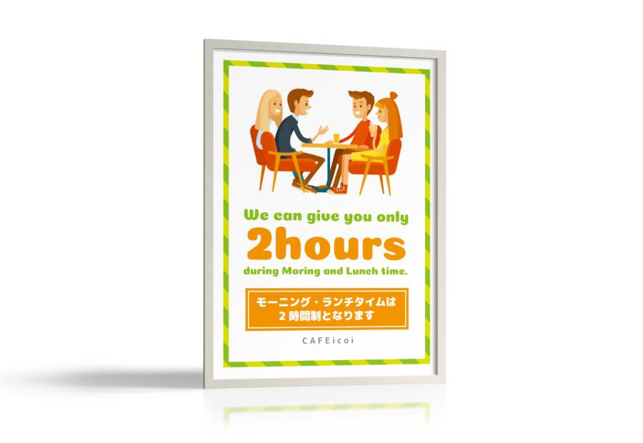 カフェのランチ時間帯の利用時刻を示したポスターデザイン2種