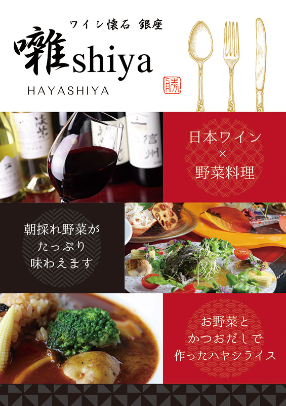 ワイン懐石レストランのランチメニューを宣伝するポスター_A1サイズ