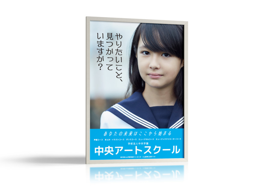 専門学校(アートスクール)のポスターデザイン