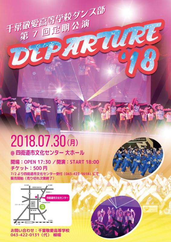 高校ダンス部定期公演イベントのフライヤー_A4サイズ
