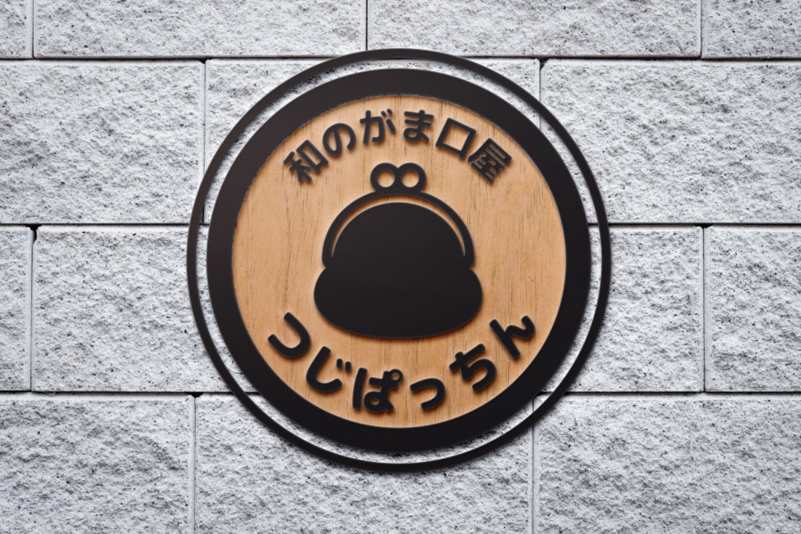 がま口ブランドのロゴデザイン