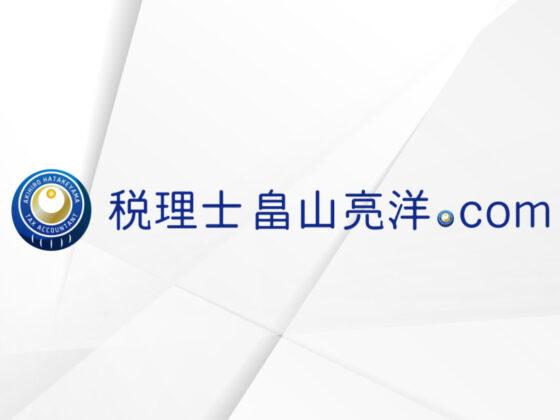 税理士の公式サイトのロゴデザイン