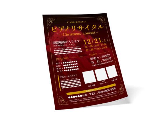 コンサート・リサイタルの無料チラシテンプレート