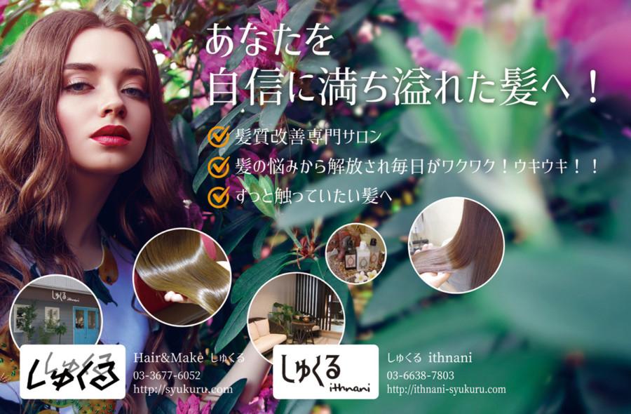 髪質改善サロンのポスター_B2変形サイズ