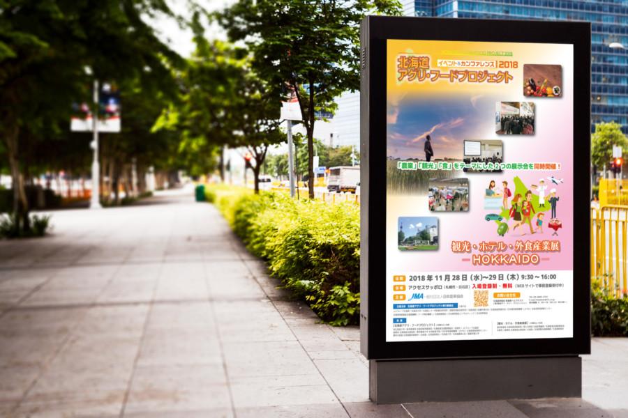 北海道のフード&観光産業展示会のポスター展開例