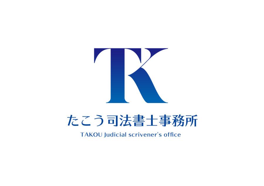 気品のある司法書士事務所のロゴ