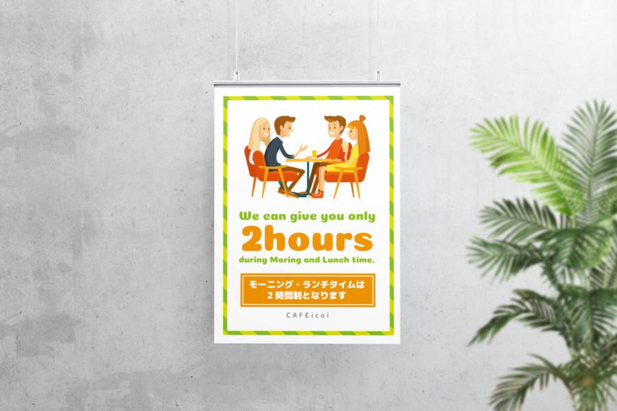 カフェのモーニング・ランチ時間帯の利用時刻を示したポスター活用イメージ