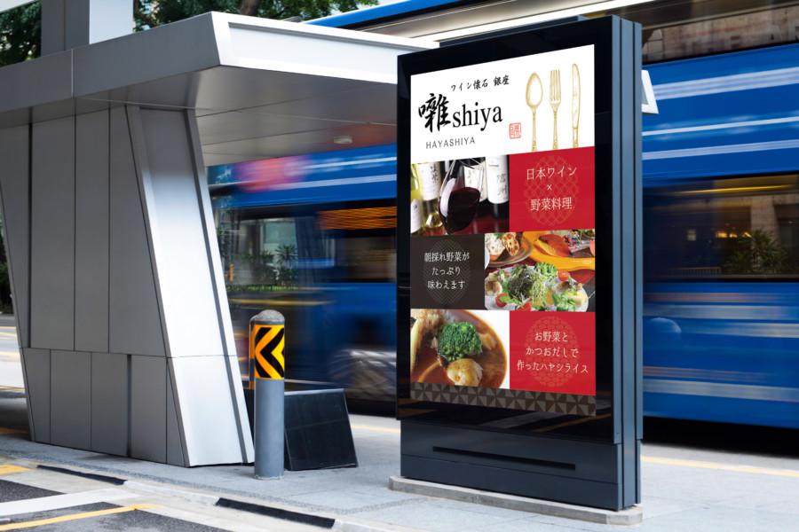 ワイン懐石レストランのランチメニューを宣伝するポスター広告展開イメージ