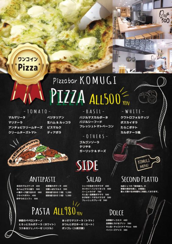 PIZZA BARのメニューポスター_A1サイズ