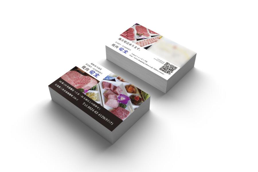 焼肉店のショップカードデザイン