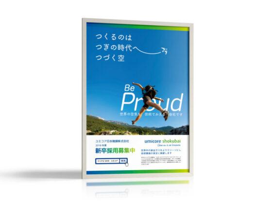 企業の新卒採用の募集ポスターデザイン