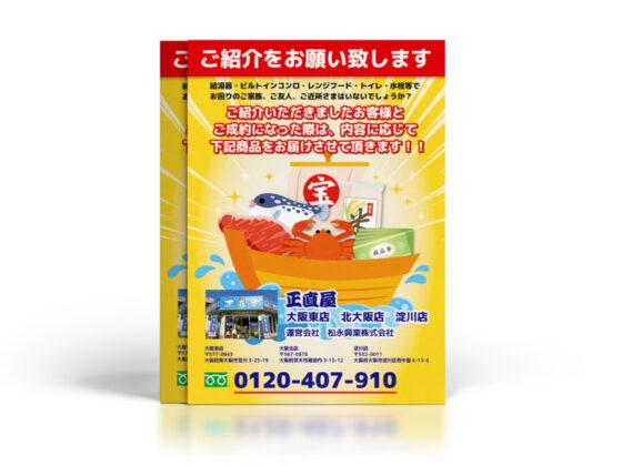 ガス器具販売・工事会社のご紹介キャンペーンチラシのデザイン