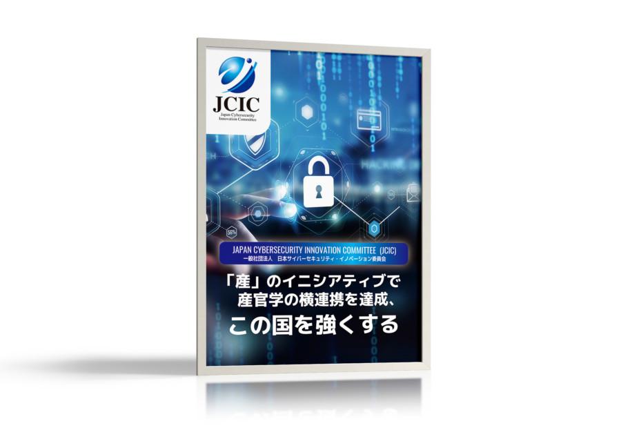展示会のサイバーセキュリティに関するポスターデザイン