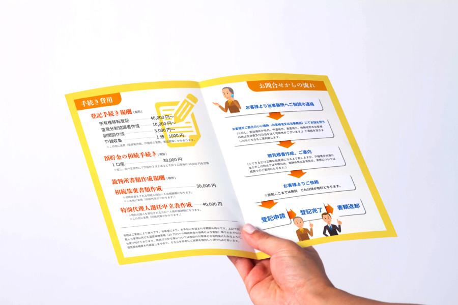 司法書士事務所のパンフレットデザイン_中面