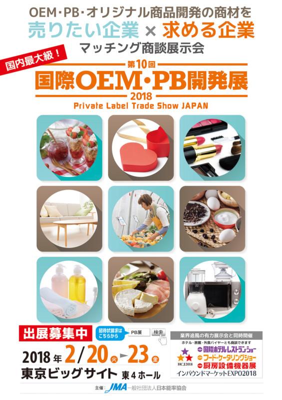 国際OEM・PB開発展の出展企業募集ポスター_B1サイズ