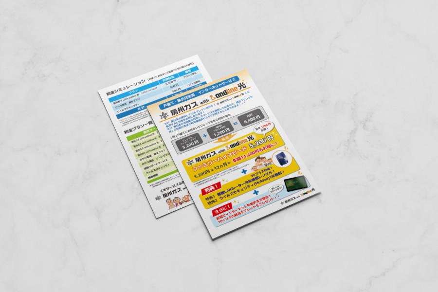 戸建て・集合住宅用のインターネットサービスの紹介チラシ見本デザイン