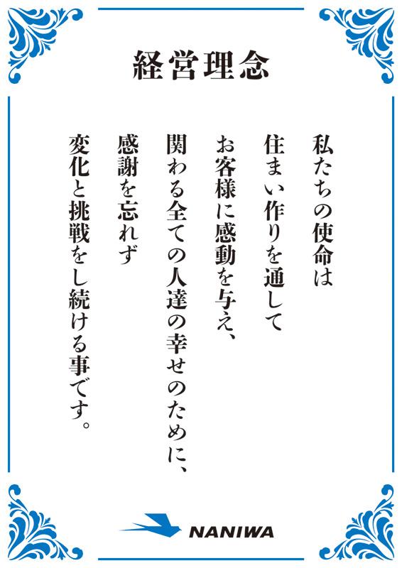 企業理念ポスターのデザイン_B2