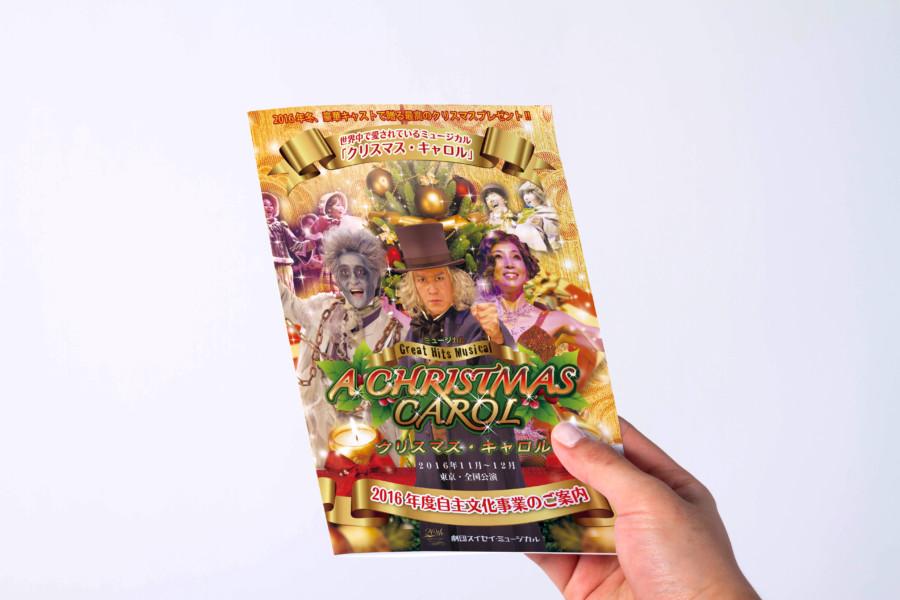 クリスマスミュージカルのパンフレットデザイン_表紙