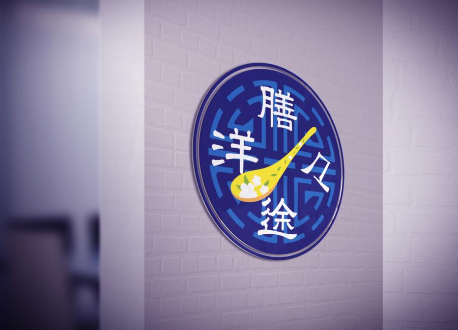 青が印象的な中華料理店のロゴデザイン展開イメージ