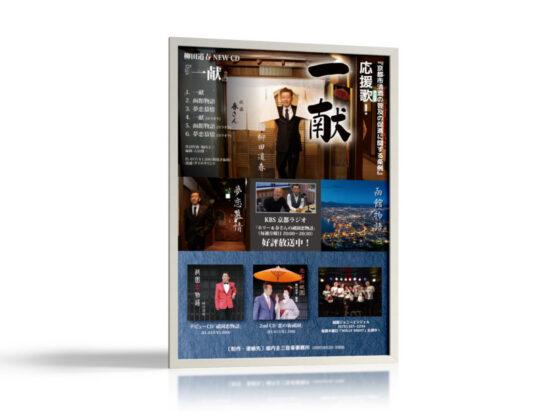 歌手のCDリリースラインナップを告知するポスターデザイン