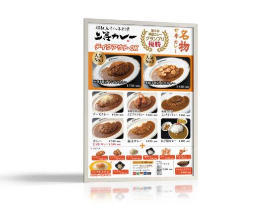 カレー店のメニューの店頭ポスターデザイン