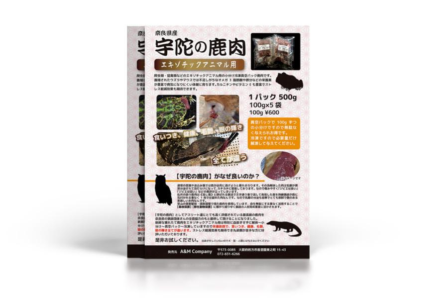 動物用の鹿肉の宣伝チラシデザイン
