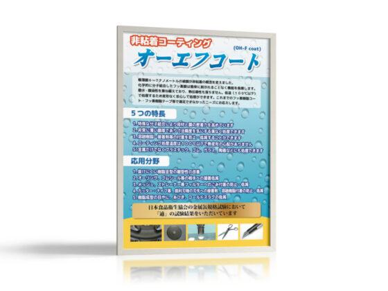 コーティング加工会社の展示会ポスターデザイン