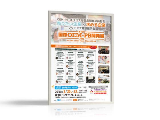 国際OEM・PB開発展のイベント概要紹介のポスターデザイン