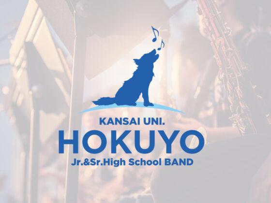 中学&高校スクールバンドのロゴデザイン