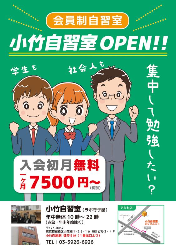 会員制自習室の駅貼りポスター_B1