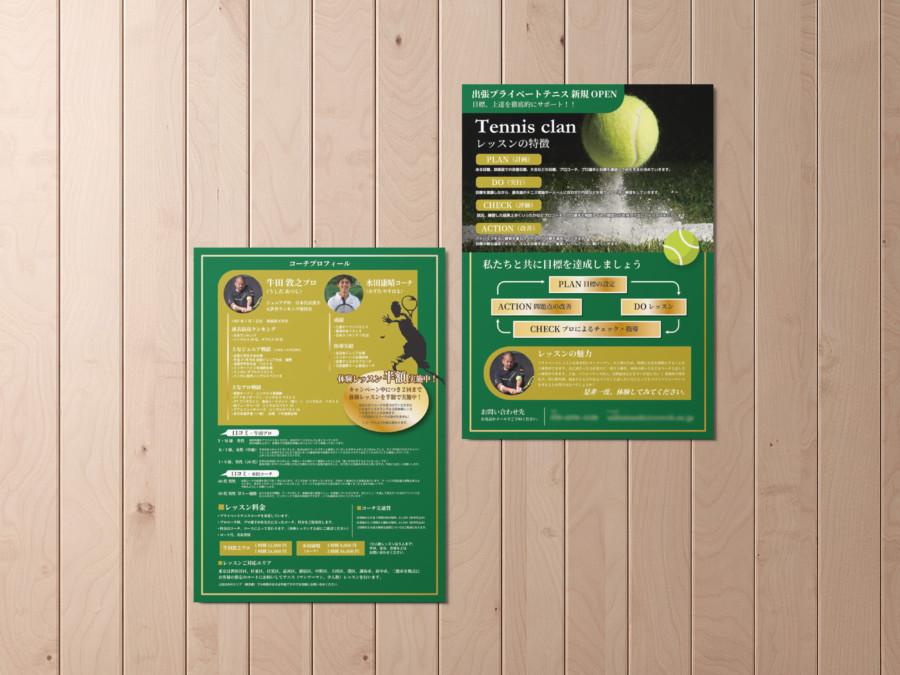 テニスレッスン案内チラシデザイン見本サンプル