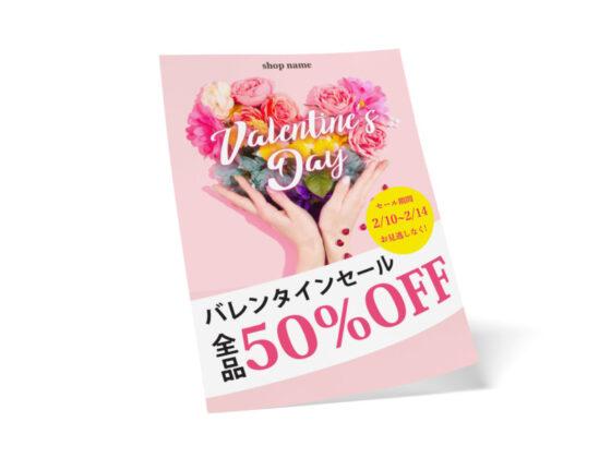 バレンタインセールの華やかな無料ポスターテンプレート