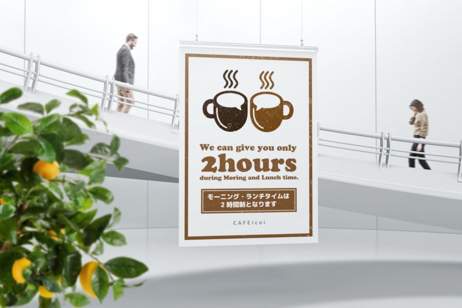 カフェのモーニング・ランチ時間帯の利用時刻を示したポスター活用イメージ2