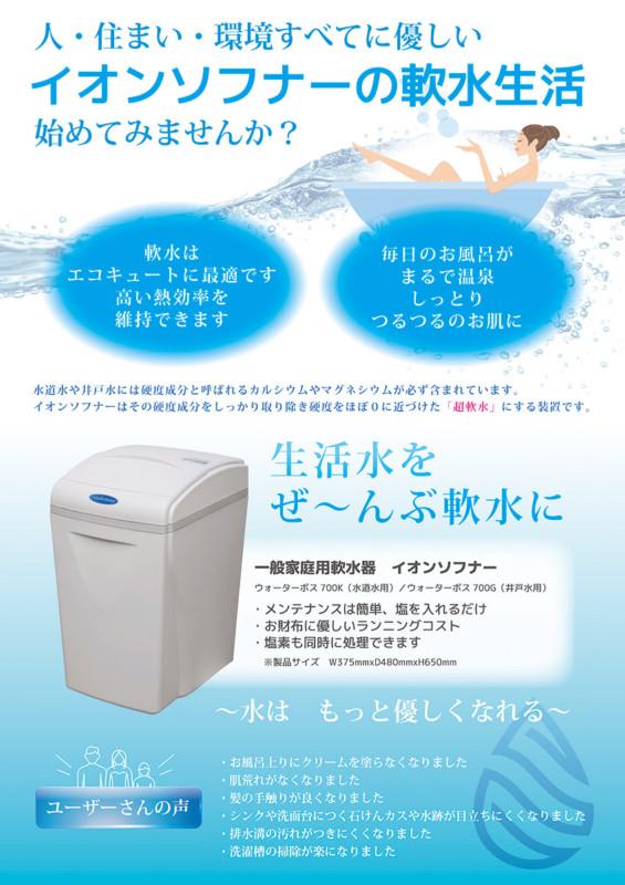 軟水器のPRチラシ_A4サイズ