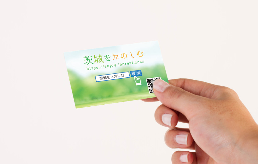 茨城県情報サイトのPRカードデザイン2