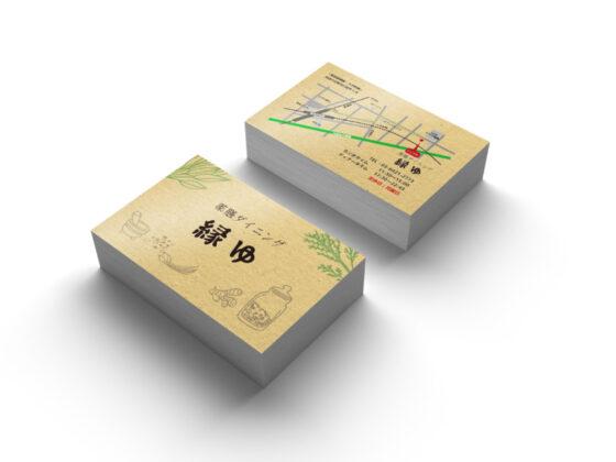 薬膳レストランのショップカードのデザイン