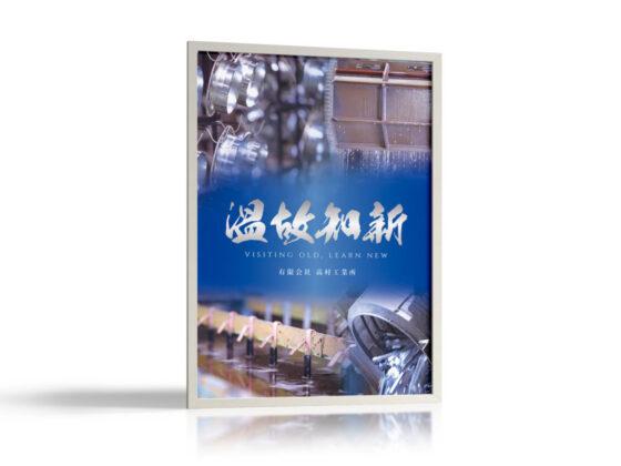 メッキ加工会社の理念を表現したポスターデザイン