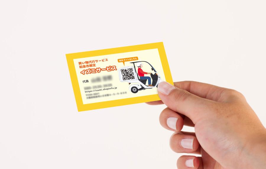 買い物代行サービスの名刺作例